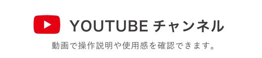 YouTubeチャンネル 動画で操作説明や使用感を確認できます。