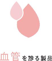 血管を診る製品